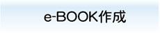 ebook ログイン