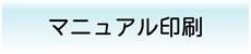 冊子印刷サービス【マニュアル印刷】ログイン
